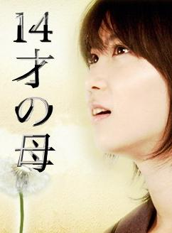 Asian Japanese Drama 14才の母 / 14 Sai no Haha / 14-year-old Mother / Juyon-sai no Haha / Mother at Fourteen
