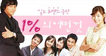 Asian Korean Drama 1%의 어떤 것 / 1% eh uh ddun gut