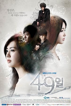 Asian Korean Drama 49일 / 49 Il