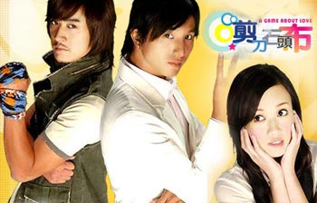 Asian Taiwanese Drama Rock, Paper, Scissors / 剪刀 石頭 布 / Jian Dao Shi Tou Bu