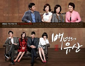 Asian Korean Drama One Hundred Years' Legacy / 100 Years' Legacy / A Hundred Year's Inheritance