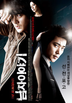 Asian Korean Drama 남자이야기 / Story of a Man / Guys Talk / The Slingshot