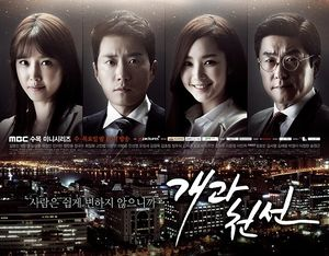 Asian Korean Drama Repentance / Reformation / 개과천선