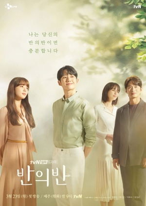 Asian Korean Drama 반의 반 / A Piece of Your Mind /  Half of a Half