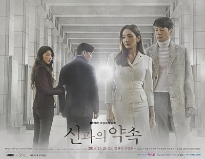 Asian Korean Drama 신과의 약속 / A Promise with the Gods