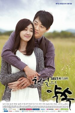 Asian Korean Drama 천일의 약속 / Forget Me Not / Cheonileui Yaksook