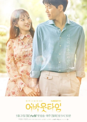 Asian Korean Drama 어바웃 타임 / About Time / 멈추고 싶은 순간: 어바웃타임 / A Moment I Want to Stop: About Time
