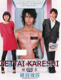 Asian Japanese Drama Zettai Kareshi / 絶対彼氏