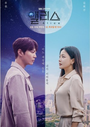 Asian Korean Drama 앨리스 / Alice