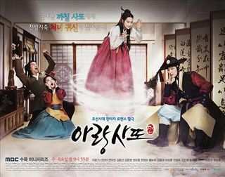 Asian Korean Drama Arang / Arang Magistrate Story / Arang: Magistrate's Chronicle