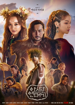 Asian Korean Drama Aseudal Chronicles / Asadal Chronicles / The Chronicles of Aseudal