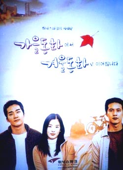Asian Korean Drama Autumn Tale / 가을동화 / Gaeul Donghwa / 蓝色生死恋 / Autumn in my Heart / Endless Love 1 / Autumn Fa
