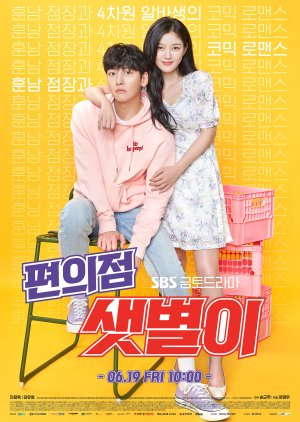 Asian Korean Drama 편의점 샛별이 / Backstreet Rookie / Convenience Store Saet Byul / Convenience Store Morning Star / Convenience Store Venus