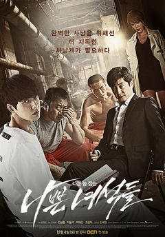 Asian Korean Drama 나쁜 녀석들 / Bad Guys