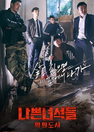 Asian Korean Drama 나쁜 녀석들: 악의 도시 / Bad Guys: City of Evil / Bad Guys 2 / Bad Guys: Age of Evil