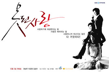 Asian Korean Drama 못된 사랑 / Mistake of Love / Wretched Love / Screwed-Up Love / Cruel Love