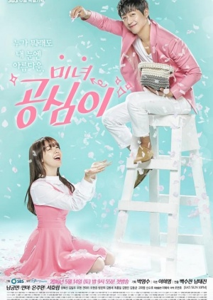 Asian Korean Drama 미녀 공심이 / Beautiful Gong Shim / 야수의 미녀 / The Beauty of the Beast @ Beasts Beauty