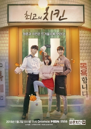 Asian Korean Drama 최고의 치킨 / The Best Chicken / The Best Fried Chicken