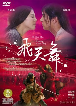 Asian Korean Drama The Dance in the Sky / Bichunmoo / Flying Heavenly Dance / The Dance in the Sky / Fei Tian Wu