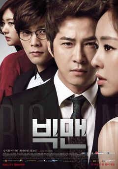 Asian Korean Drama 빅맨 / Big Maen / Big Man