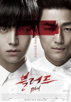 Asian Korean Drama 블러드 / Blood