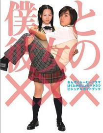 Asian Japanese Drama Your and My Secret