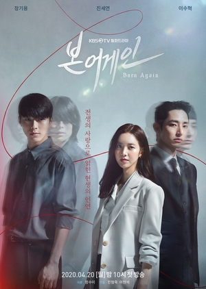 Asian Korean Drama 본 어게인 / Born Again