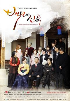 Asian Korean Drama 백년의 신부 / Hundred Year Bride