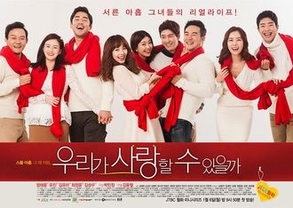 Asian Korean Drama Could We Love? / 엄마에게 남자가 필요해 / Eommaege Namjaga Pilyohae (Mother Needs a Man)