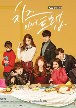 Asian Korean Drama 치즈 인 더 트랩 / Cheese in the Trap