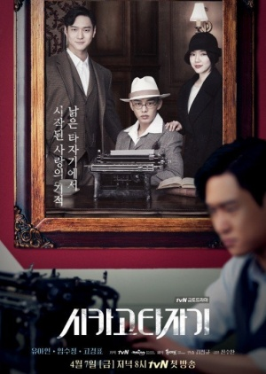 Asian Korean Drama 시카고 타자기 / Chicago Typewriter