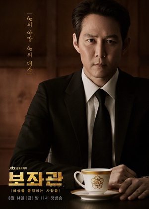 Asian Korean Drama 보좌관 – 세상을 움직이는 사람들 / Aide: People Make The World Go Round / The President's Aide / Chief of Staff