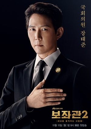 Asian Korean Drama 보좌관 2 / Chief of Staff (Season 2) / 보좌관2 – 세상을 움직이는 사람들 / Chief of Staff 2: People who move the world