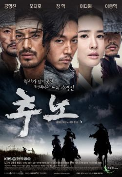 Asian Korean Drama 추노 / Pursuing Servants / Slave Hunter
