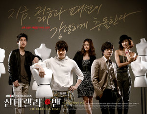Asian Korean Drama 신데렐라맨 / Sindye rella maen
