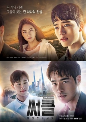 Asian Korean Drama  써클 : 이어진 두 세계 / Circle / Circle: Two Connected Worlds