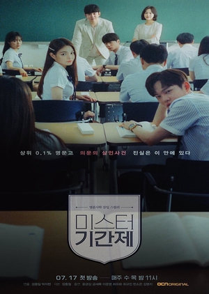 Asian Korean Drama 미스터 기간제 / Class of Lies / Mr. Temporary / Undercover Teacher