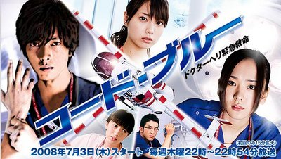 Asian Japanese Drama Code Blue