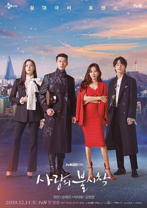 Asian Korean Drama 사랑의 불시착 / Crash Landing on You /  Love's Emergency Landing / Love's Crash Landing / Crash Landing of Love / Emergency Love Landing