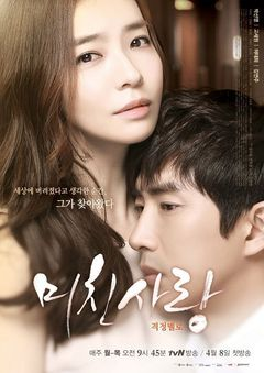 Asian Korean Drama 미친사랑 / Michin Sarang