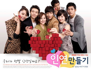 Asian Korean Drama 인연만들기 / Inyunmandulki / Making Fate / Seeking Love