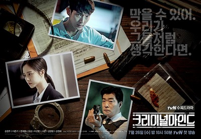 Asian Korean Drama 크리미널 마인드 / Criminal Minds