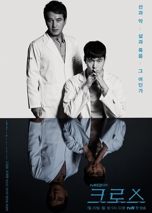 Asian Korean Drama 크로스 / Cross / 크로스 : 신의 선물 / Cross: God's Gift