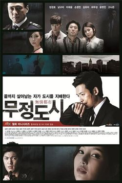 Asian Korean Drama Heartless City / 언더커버 / Undercover