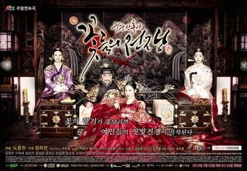 Asian Korean Drama 궁중잔혹사 – 꽃들의 전쟁 / Blood Palace / Palace's Cruel History – War of Flowers