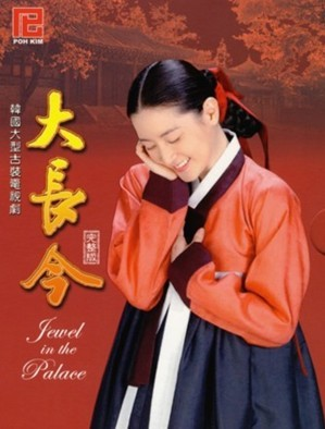Asian Korean Drama 대장금 / Dae jang geum / 大長今 / A Jewel in the Palace / Great Jang Geum