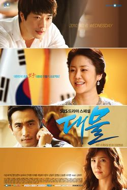 Asian Korean Drama 대물 / Big Fish / Big Things