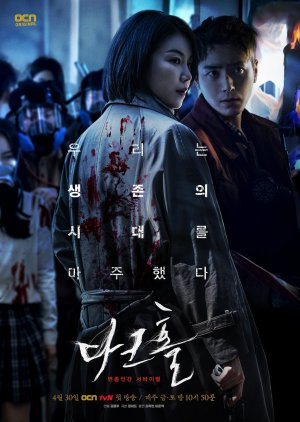 Asian Korean Drama 다크홀 / Dark Hole