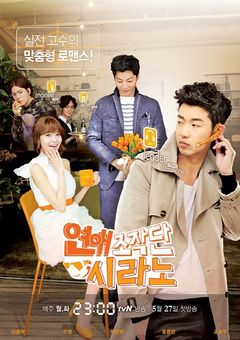 Asian Korean Drama 연애조작단: 시라노 / Flower Boy Dating Agency  / Dating Agency: Cyrano