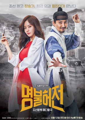 Asian Korean Drama 명불허전 / Deserving of the Name / Live Up to Your Name, Dr. Heo